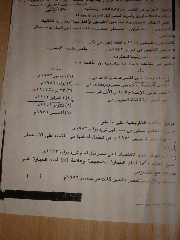 تاريخ خطأ فى كتب الثانوية لواقعة حصار الاحتلال الإنجليزي لقصر عابدين