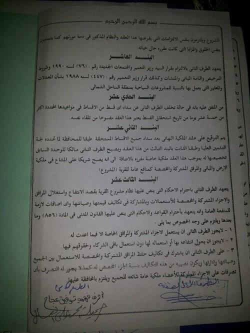 صورة من عقد أرض معلمي حوش عيسى فى مطروح