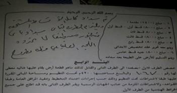 صورة من عقد أراضي معلمي حوش عيسى فى مطروح