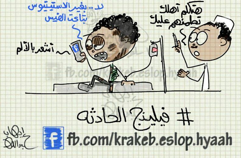 فيلينج الحادثة.. إدمان الشبكات الاجتماعية (كاريكاتير إيهاب عبدالله)