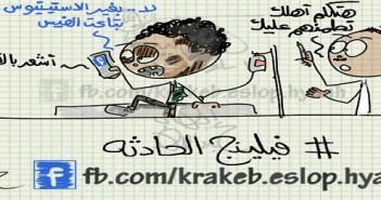 إدمان شبكات التواصل الاجتماعي (كاريكاتير إيهاب عبدالله)