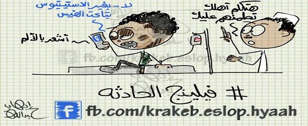 «فيلينج الحادثة».. كيف غيرت شبكات التواصل الاجتماعي حياتنا؟ (كاريكاتير)