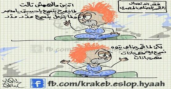 فقد الاتصال بقمر صناعي مصري (كاريكاتير)