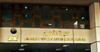كلية الألسن بجامعة عين شمس