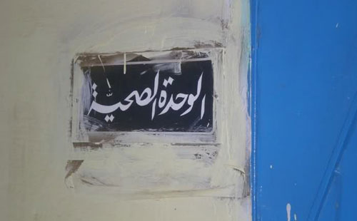 أهالي «الزوايدة – القرينات» يطالبون بطبيب معالج في الوحدة الصحية