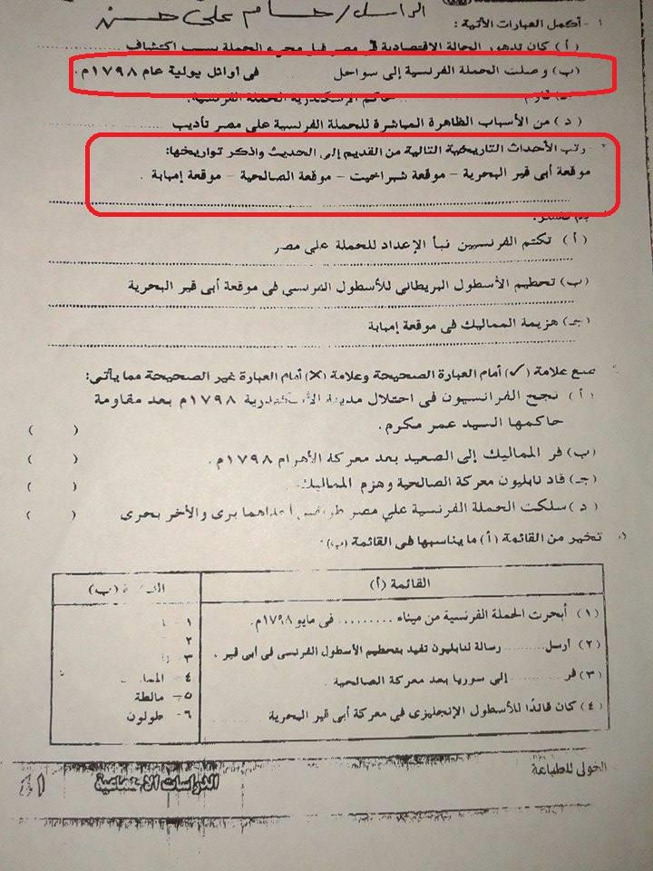 أخطاء تاريخية في كتب وزارة التعليم للمرحلة الابتدائية