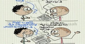 غرق ناقلة فوسفات كاريكاتير