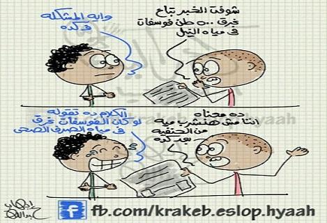 غرق ناقلة فوسفات بالنيل (كاريكاتير)