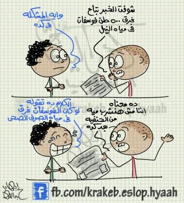 غرق ناقلة فوسفات بالنيل ـ كاريكاتير إيهاب عبدالله