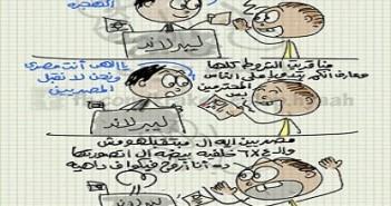 كاريكاتير ليبرلاند