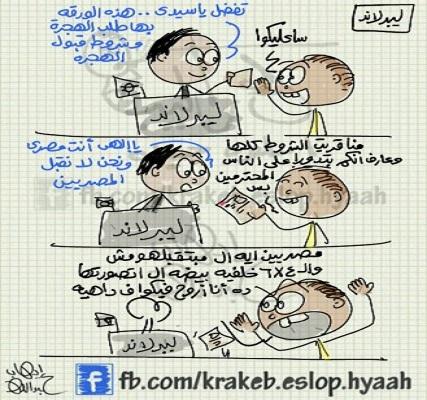 ليبرلاند.. كاريكاتير إيهاب عبدبالله