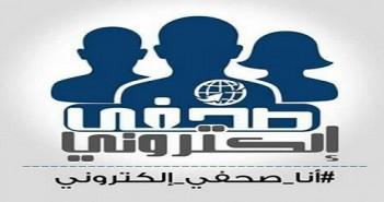 حملة أنا صحفي إلكتروني ومطالبات لنقابة الصحفيين بتيسير شروط الانضمام للنقابة