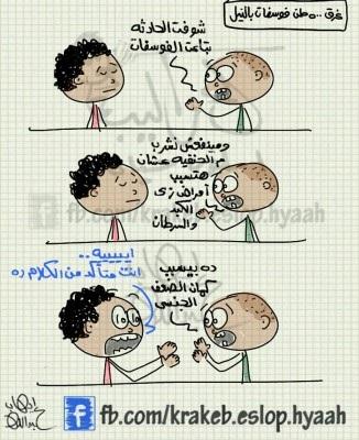 كاريكاتير.. غرق ناقلة تحمل 500 طن فوسفات في النيل