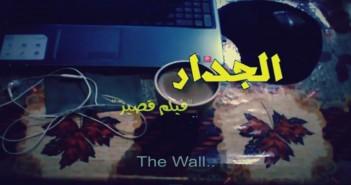 الجدار .. فيلم قصير عن علاقة الأبناء والآباء .. شارك المصري اليوم