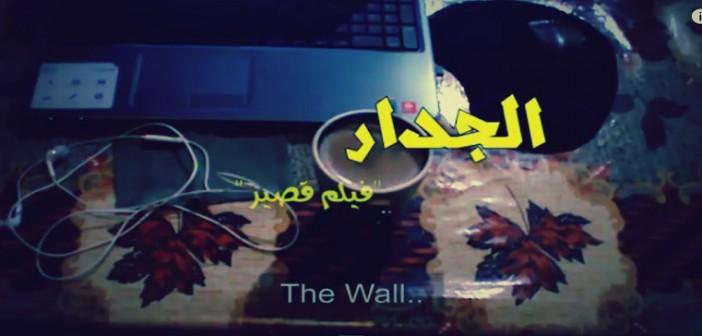 🎥 «الجدار».. عن العلاقة بين الآباء والأبناء (فيلم قصير)