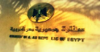 سفارة مصرية ـ شارك المصري اليوم