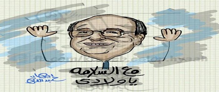 وداعا حسن مصطفى 👋 (كاريكاتير)