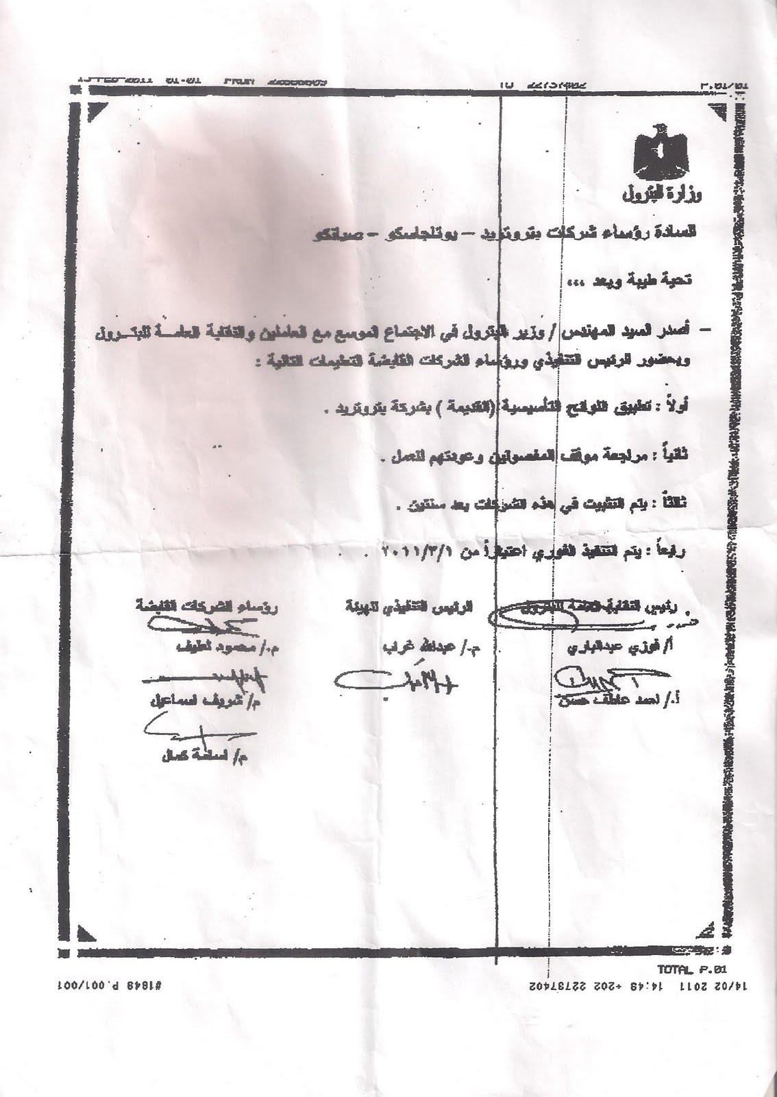 صورة القرار الوزاري بعودة كريم وزملائه إلى العمل في بتروتريد