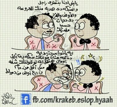 كاريكاتير إيهاب عبدالله