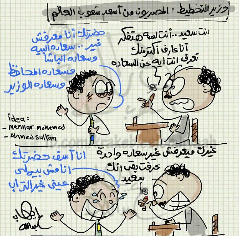 المصريون أسعد شعب في العالم (كاريكاتير إيهاب عبدالله)