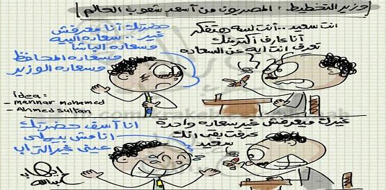 🎨 المصريون أسعد شعب في العالم (كاريكاتير)