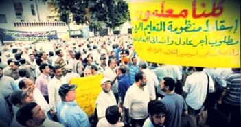 مظاهرات المعلمين