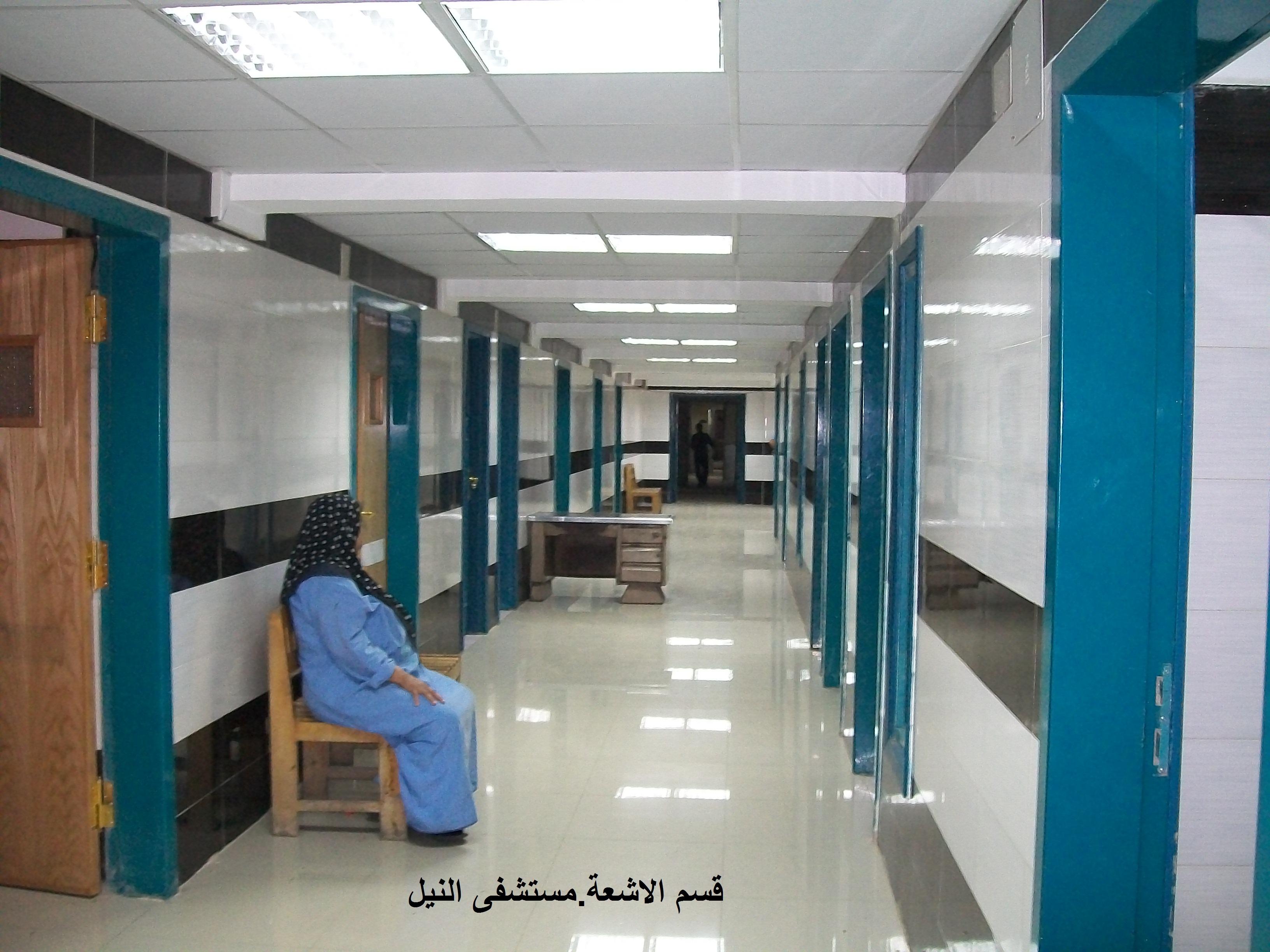 مستشفى النيل للتأمين الصحي
