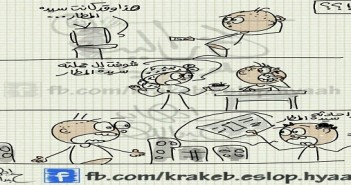 ياسمين النرش سيدة المطار (كاريكاتير إيهاب عبدالله)