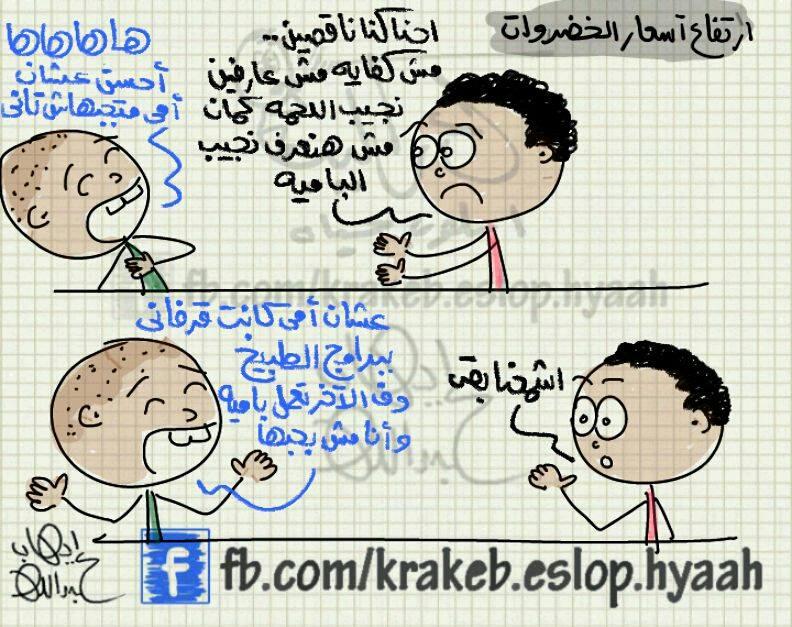 ارتفاع أسعار الخضروات (كاريكاتير إيهاب عبدالله)