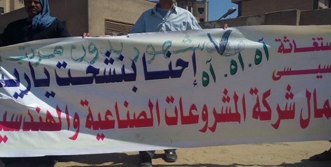 احتجاجات عمال شركة المشروعات الصناعية الهندسية