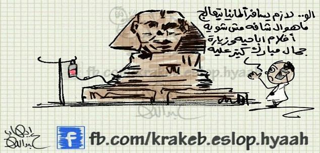 تدهور الحالة الصحية لأبو الهول بعد زيارة جمال مبارك (كاريكاتير)