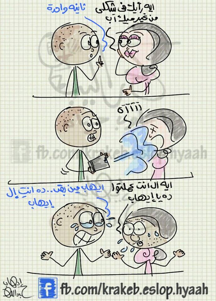ولأن مفيش بنات طبيعية سأنتظر (كاريكاتير إيهاب عبدالله)