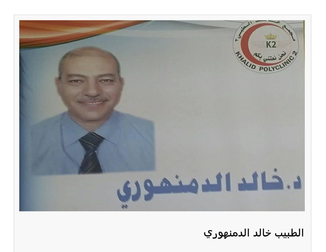 الطبيب المصري في السعودية خالد الدمنهوري