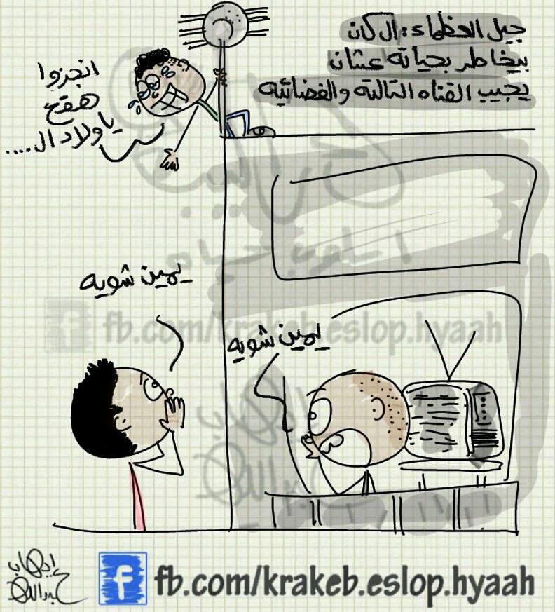 كاريكاتير (إيهاب عبدالله)