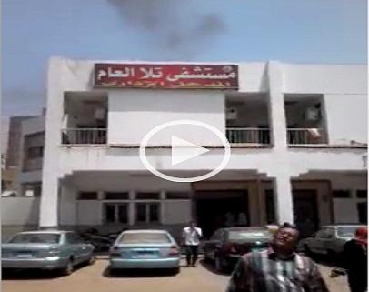 فيديو.. تحذيرات من خطر محرقة المخلفات الطبية بمستشفى تلا على المرضى 🎥