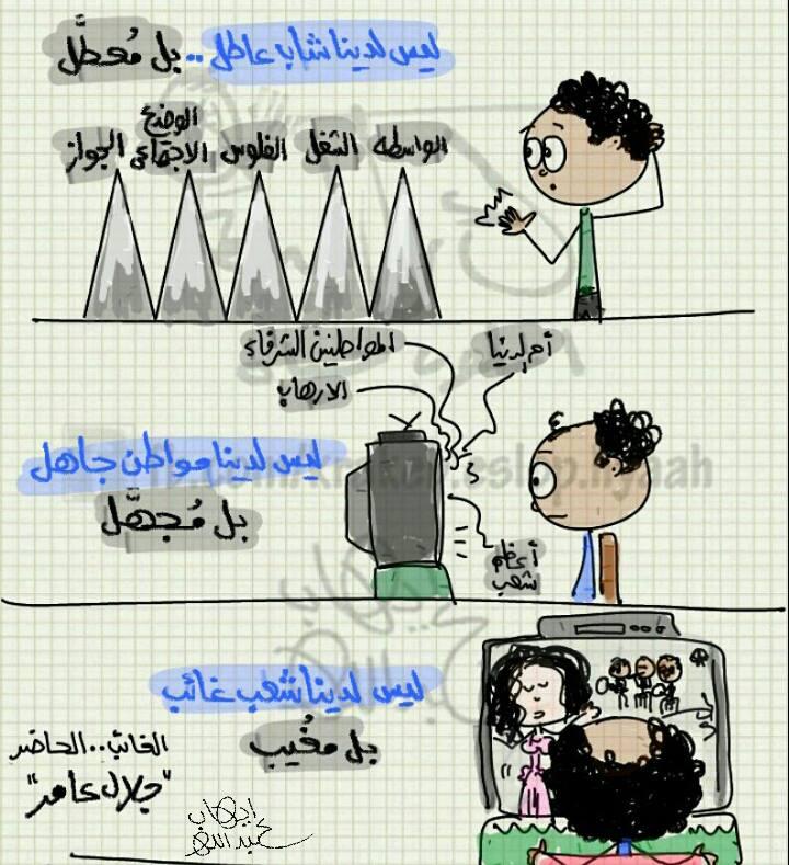 الشعب المصري . كاريكاتير إيهاب عبدالله