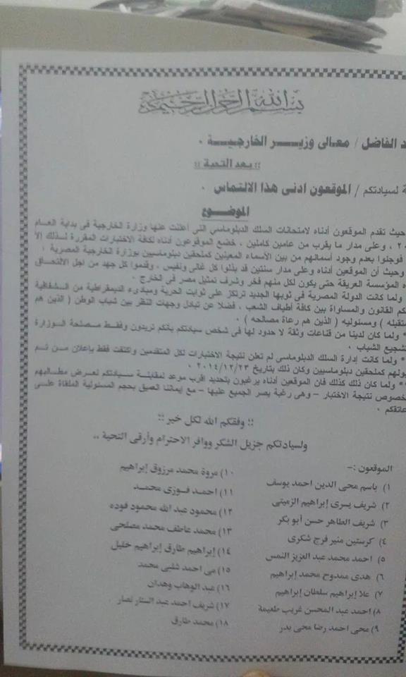 خطاب مرسل من المتضررين من اختيارات الخارجية للمنضمين إلى السلك الدبلوماسي