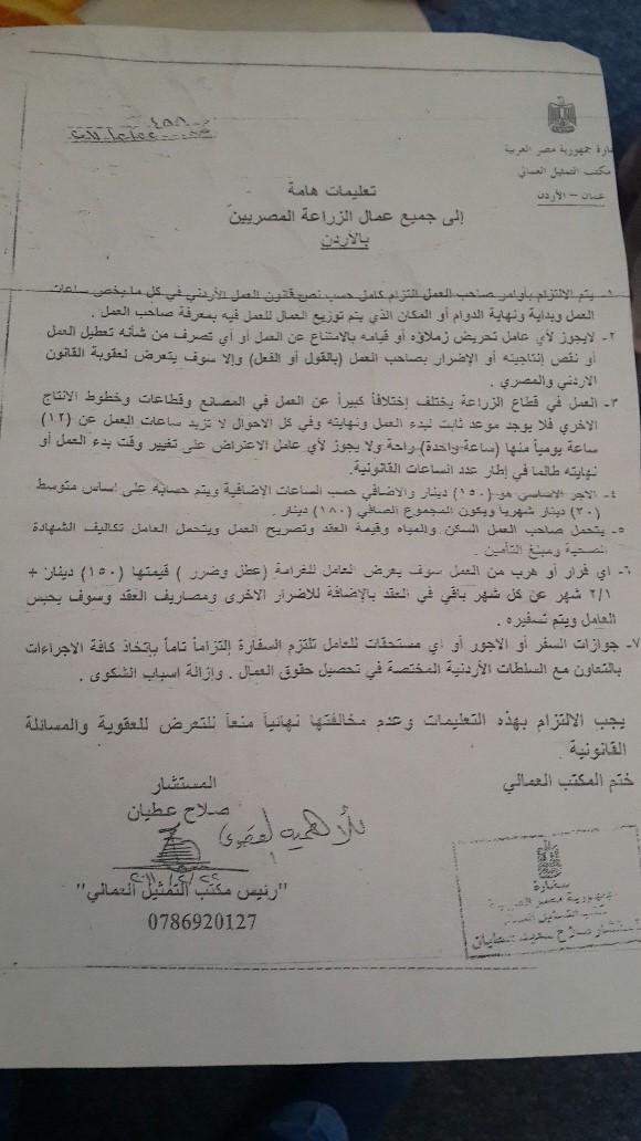 صورة من تعليمات المستشار العمالي للعمالة المصرية