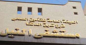 مستشفى النيل بشبرا