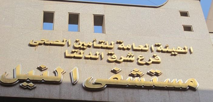 مسؤول بالتأمين الصحي ينفي صحة ما نُشر عن إهمال في مستشفى النيل (صور)