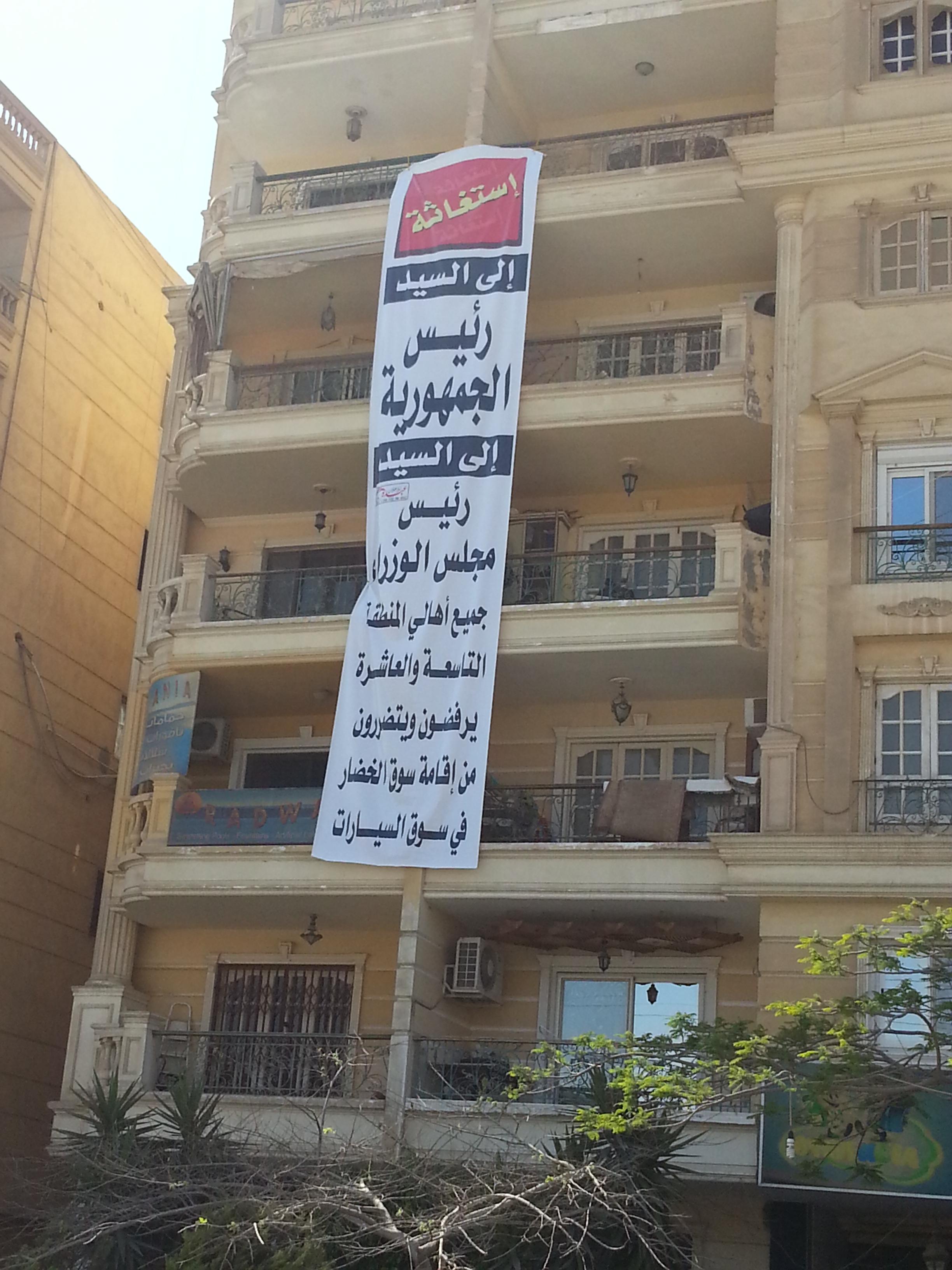 سكان شارع السد يرفضون سوق الخضار بمدينة نصر