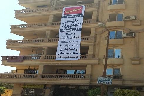 بالصور.. مواطنون بمدينة نصر يرفضون إقامة سوق خضار بسوق السيارات