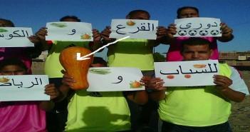 دوري القرع والكوسة احتجاجا على دعم الحكومة مرشح برلماني