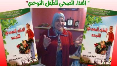 الدكتورة إيمان يحيى عبدالهادى عبدالغفار، دكتوراة في علوم وتكنولوجيا الأغذية