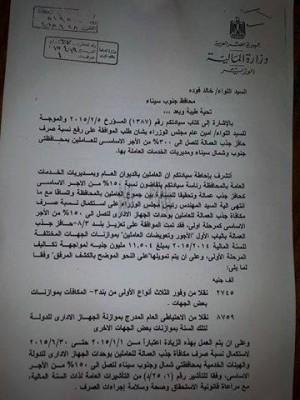 رفع حافز جذب العمالة في جنوب سيناء
