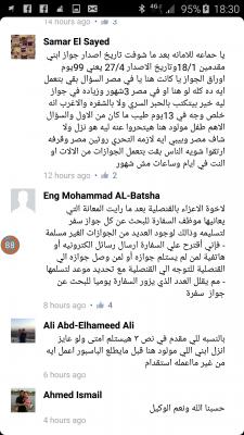 شكوى المصريين في الخارج
