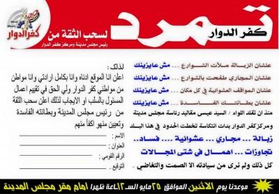 استمارة سحب الثقة من رئيس مدينة كفر الدوار