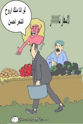 ارتفاع أسعار المواد الغذائية (كاريكاتير)