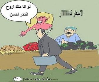 غلاء الأسعار (كاريكاتير)