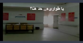 شارك المصري اليوم.. مستشفى الشروق خال من الطباء والممرضين والموظفين